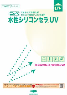 日本ペイントの塗料「水性シリコンセラUV」