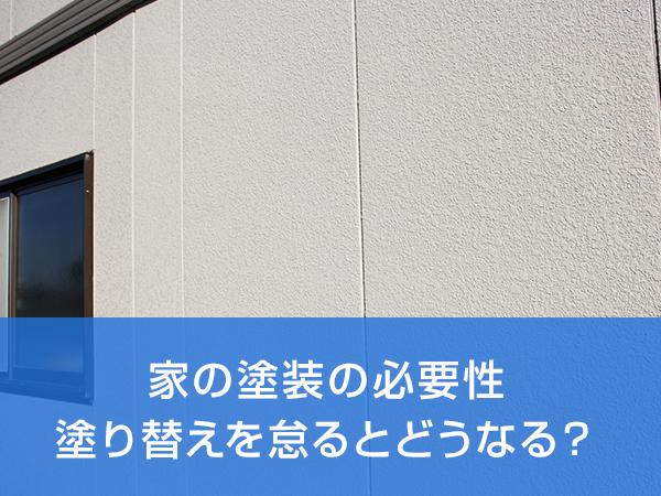 家の塗装の必要性—塗り替えを怠るとどうなる?
