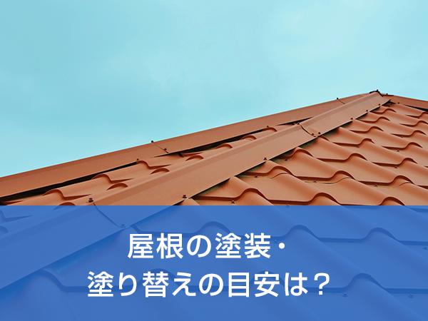 屋根の塗装・塗り替えの目安は?