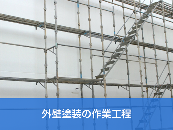 外壁塗装の作業工程