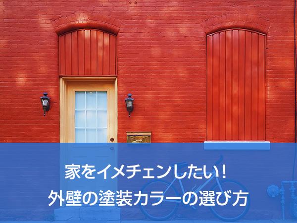 家をイメチェンしたい!外壁の塗装カラーの選び方