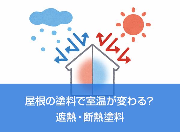 屋根の塗料で室温が変わる?遮熱・断熱塗料