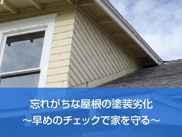 忘れがちな屋根の塗装劣化〜早めのチェックで家を守る〜