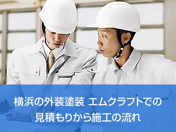 横浜の外装塗装 エムクラフトでの見積もりから施工の流れ